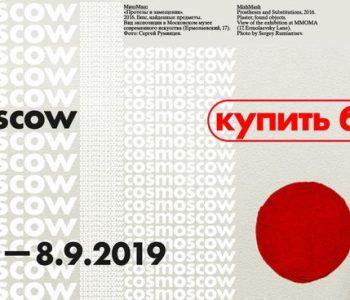 Купить билет на Cosmoscow 2019