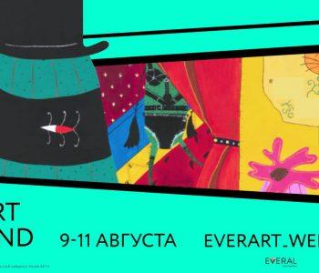 EverArt Weekend – фестиваль современного искусства в Москве