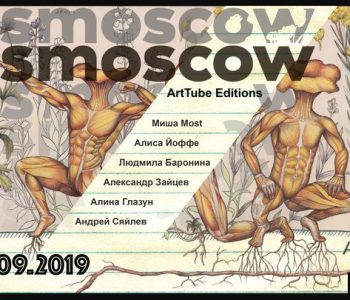 Artttube editions на Cosmoscow 2019