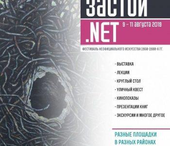 Городские квесты в рамках Фестиваля «Застой.NET»