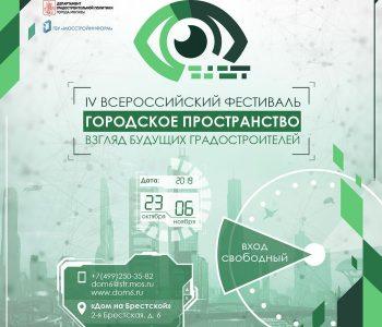 Фестиваль «Городское пространство» открывает приём заявок
