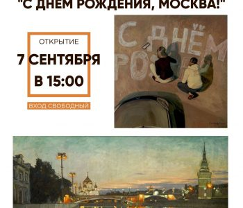С Днём рождения, Москва!