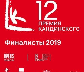 Объявлены номинанты 12-й Премии Кандинского 2019