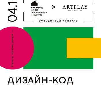 Винзавод и Artplay запускают конкурсы по преобразованию Арт Квартала