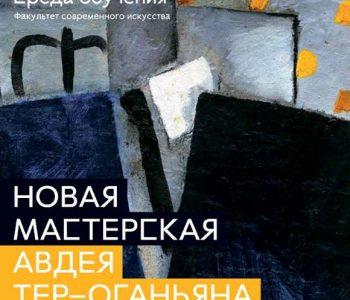 Запуск онлайн-мастерской Авдея Тер-Оганьяна