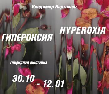 Владимир Карташов. Гипероксия/Время распада