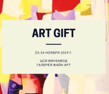 """""""ART GIFT"""" в галерее """"Файн Арт"""""""