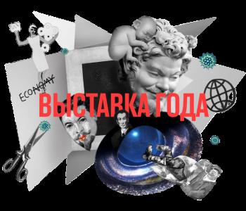 Объявлен лонг-лист VIII Ежегодной Премии The Art Newspaper Russia