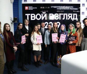 Конкурс социальной рекламы «Твой взгляд» объявил имена победителей