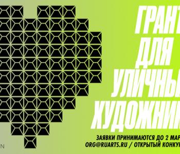 Объявлен открытый конкурс на получение гранта для российских уличных художников