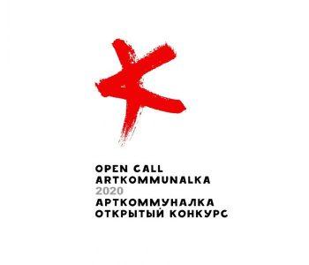 Итоги открытого Международного конкурса «АРТКОММУНАЛКА 2020»