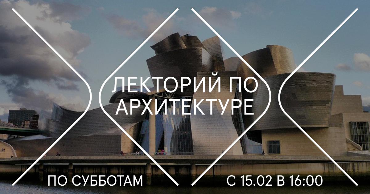 Лекторий по архитектуре в Галерее на Песчаной