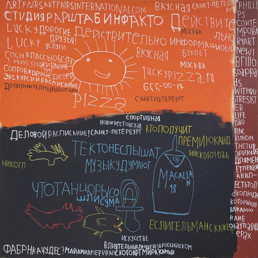 Новые городские: В Москве покажут работы художников с особой ментальностью