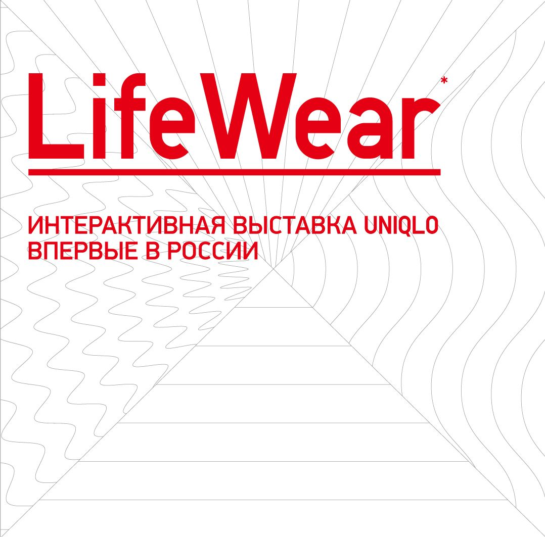 Uniqlo: Life Wear