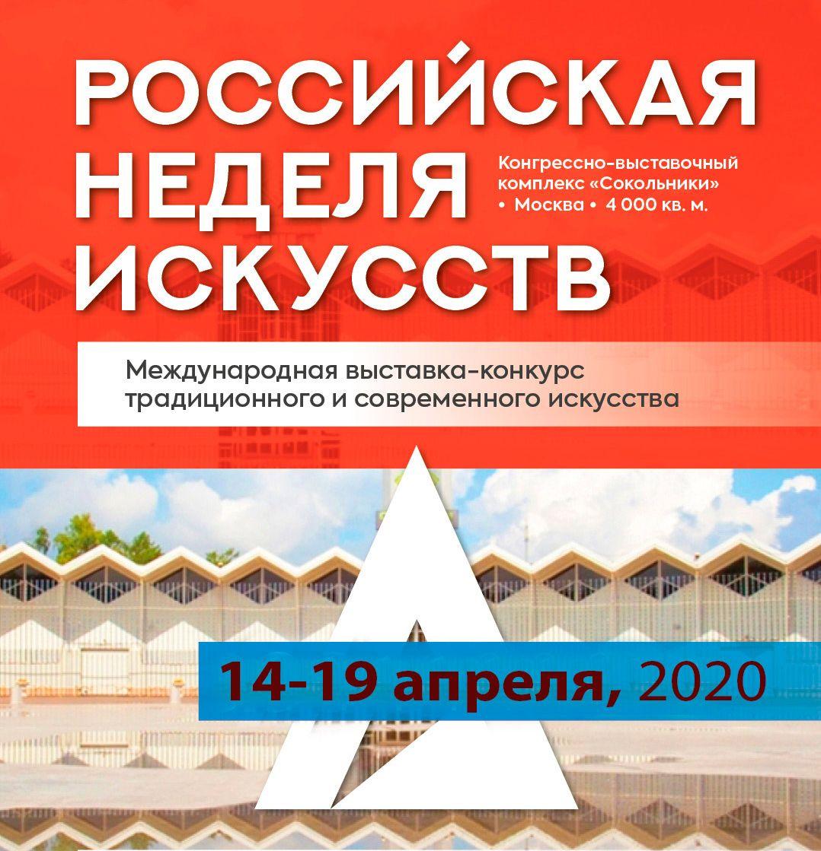 Российская Неделя Искусств | Russian Art Week