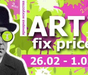 ART fix price. Ярмарка искусства