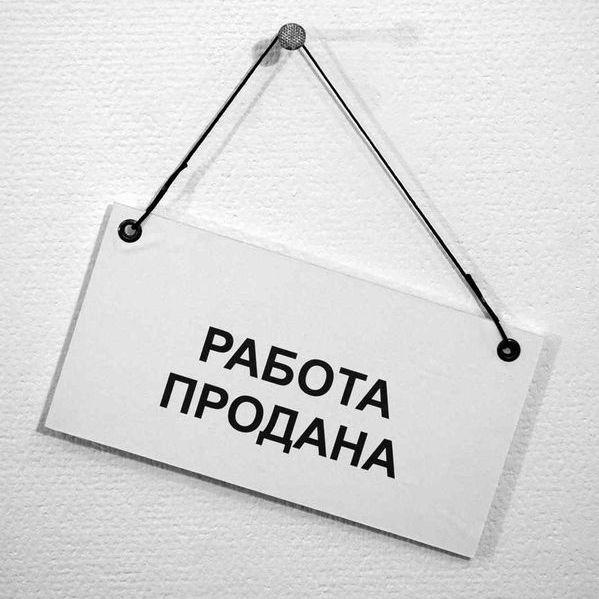 Сергей Яралов. Плоское искусство
