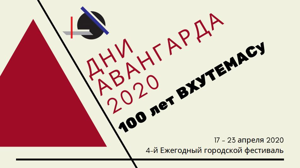 Дни авангарда. 100 лет ВХУТЕМАСу