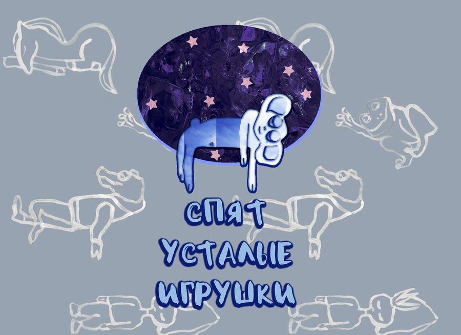 Екатерина Карасева. Спят усталые игрушки