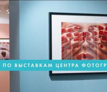 Онлайн-программы Центра фотографии имени братьев Люмьер