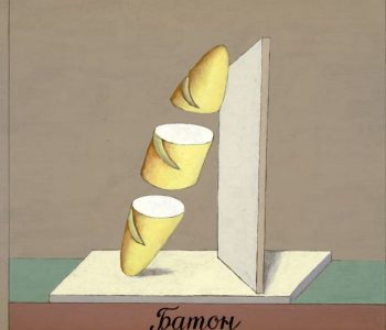 Конкурс в рамках юбилейной выставки «ММОМА 99/19»