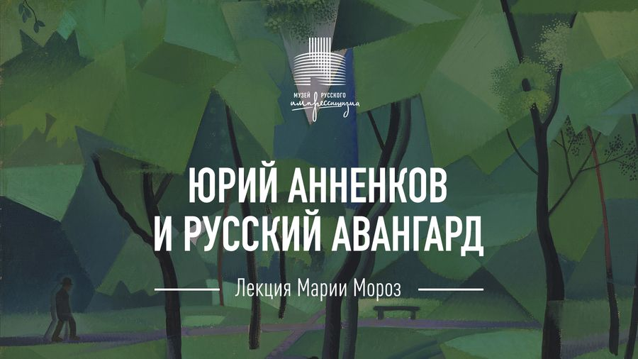 Юрий Анненков и русский авангард