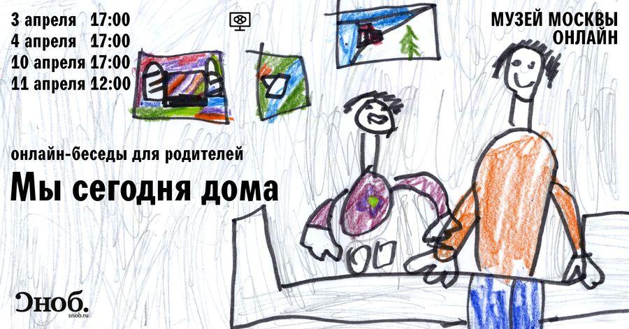 Мы сегодня дома. Музей Москвы запускает серию онлайн-бесед для родителей