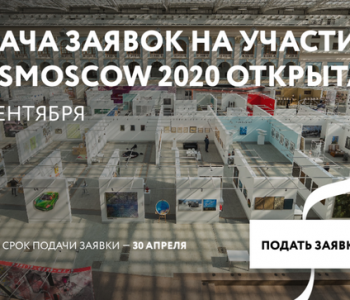 Open call на участие в Cosmoscow 2020