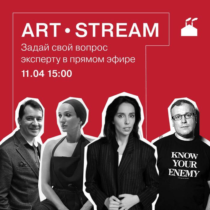 Винзавод. Новые имена. Проект ArtStream