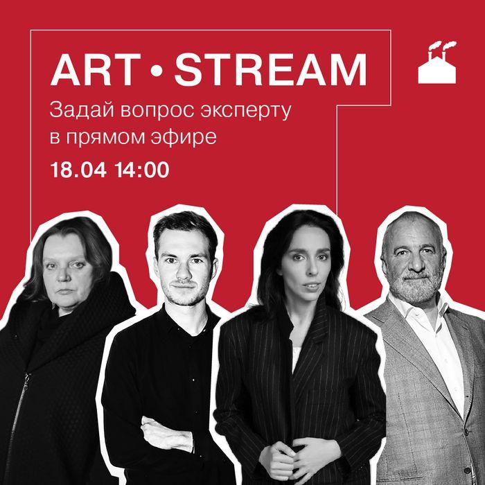 Винзавод. Новые имена. Второй эфир проекта ArtStream