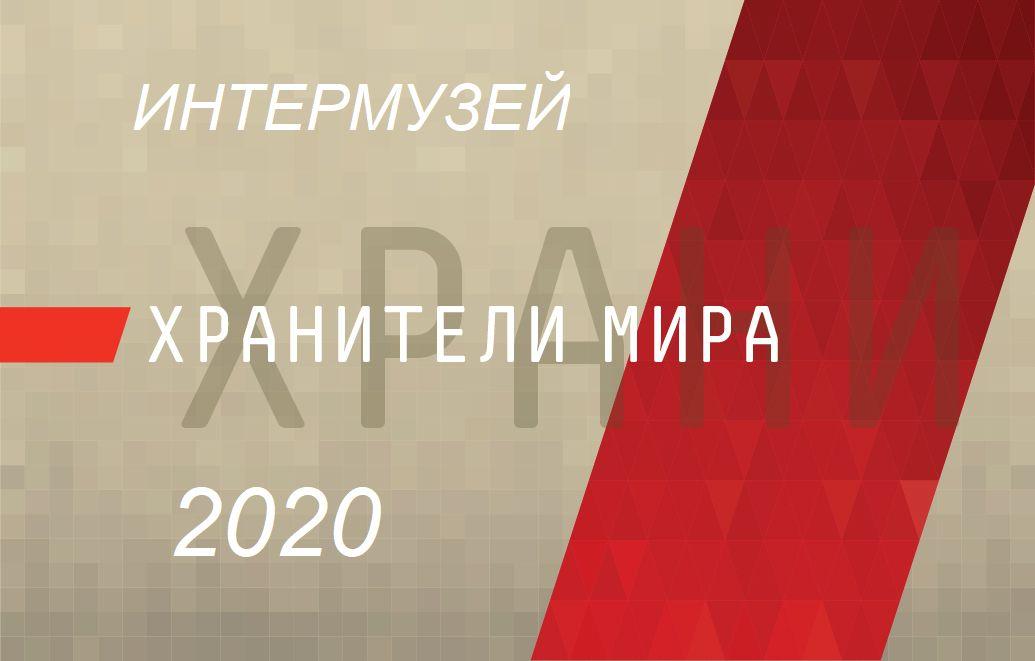Фестиваль «Интермузей-2020» впервые пройдет в новом цифровом формате