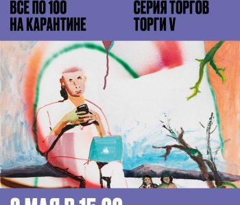 Пятые торги ВСЁ ПО 100 НА КАРАНТИНЕ