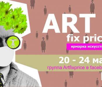 Ярмарка ART fix price в группе fb – эксперимент