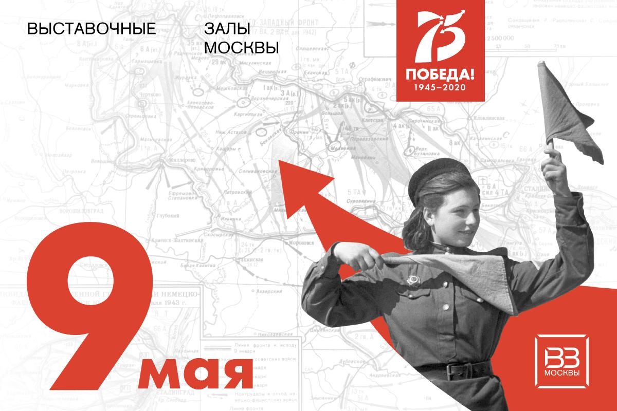 Празднование 75-летия Победы в Великой Отечественной войне вместе с Выставочными залами