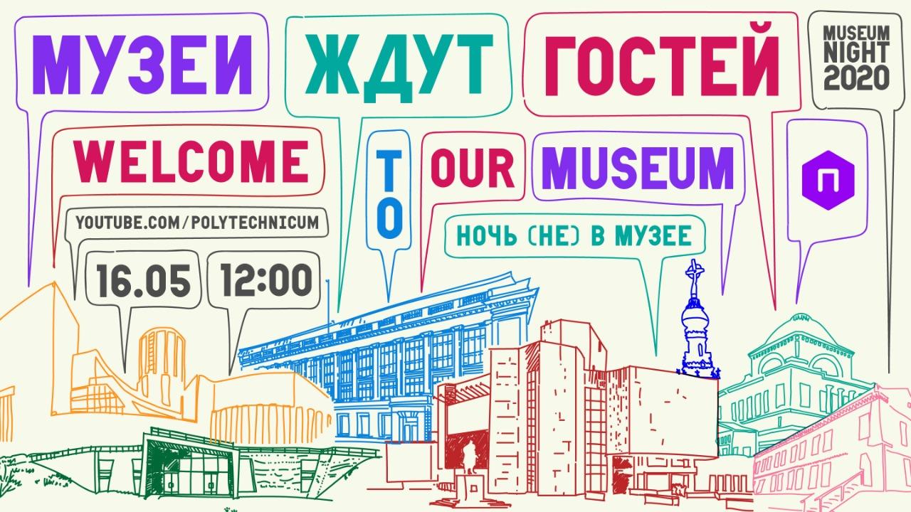 Политехнический музей проведёт акцию «Ночь (не) в музее»