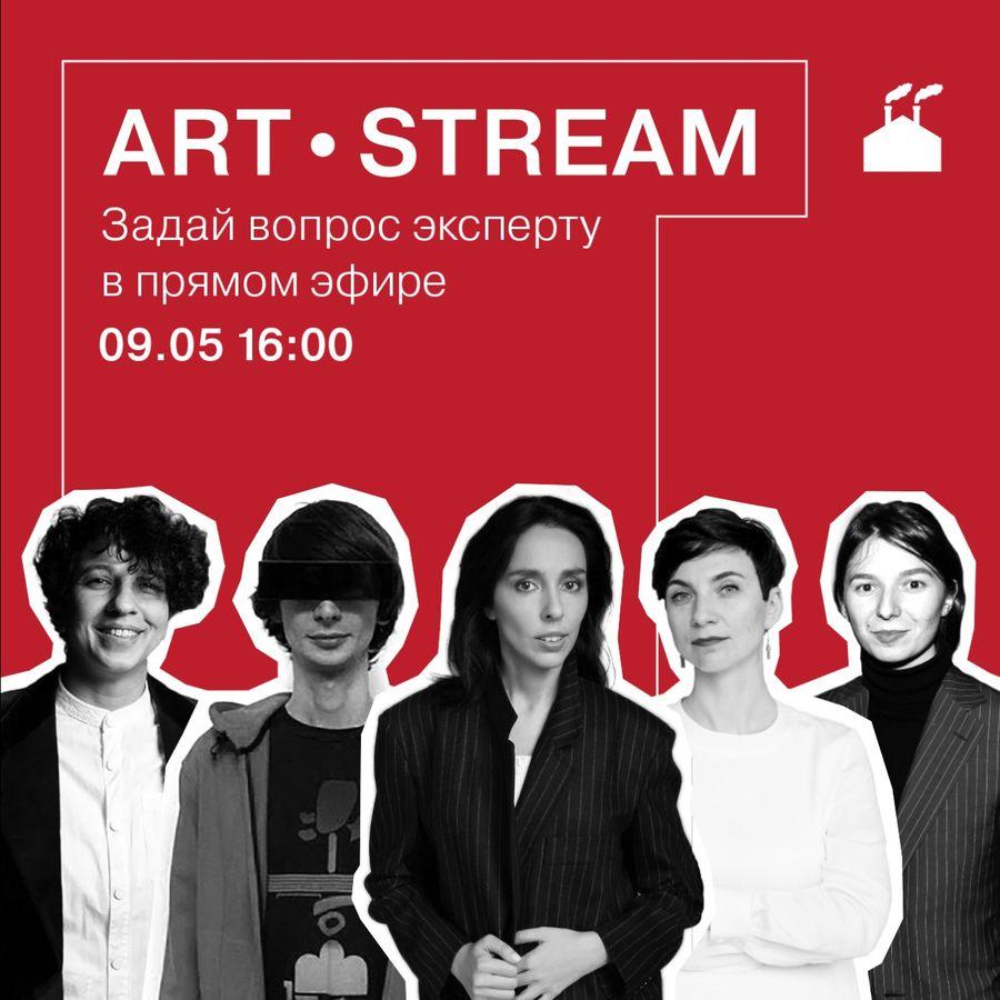 Винзавод. Новые имена. Пятый эфир проекта ArtStream