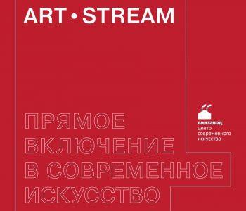 Винзавод. Новые имена. Шестой эфир проекта ArtStream