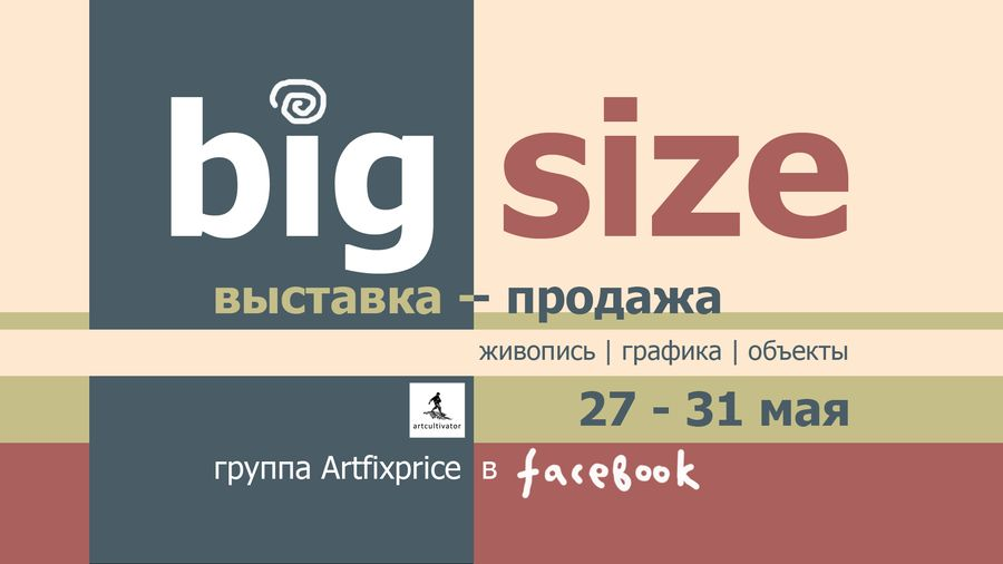 Big size. Выставка-продажа online