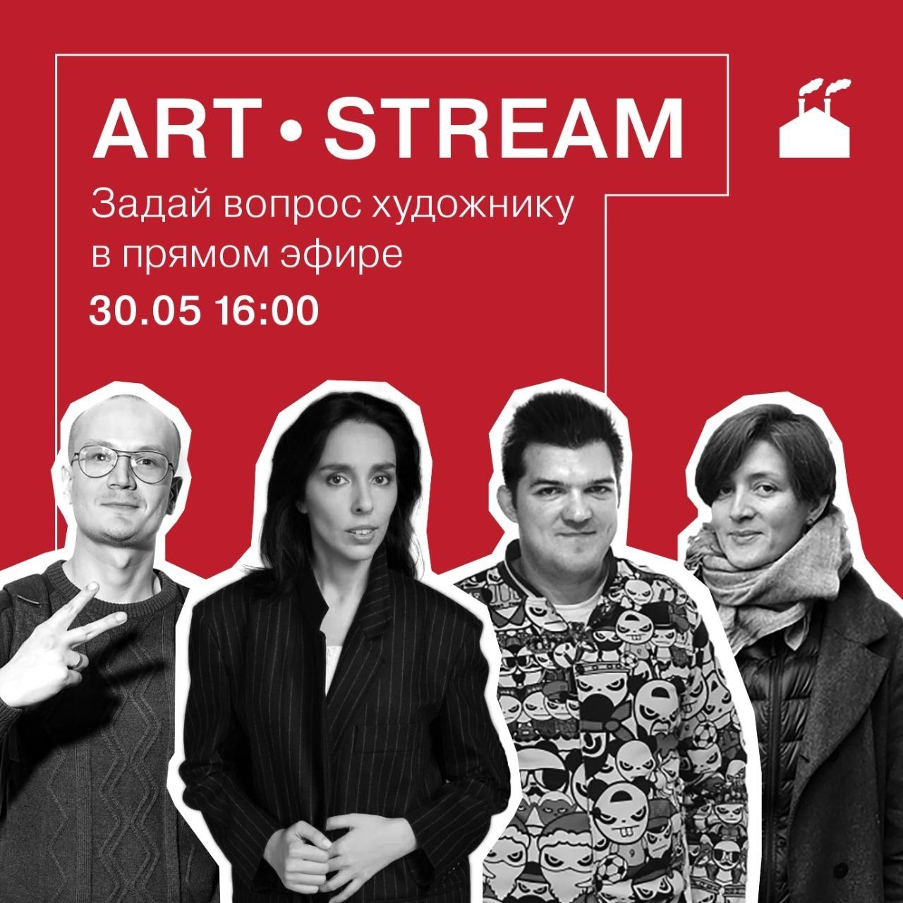 Винзавод. Новые имена. Седьмой эфир проекта ArtStream
