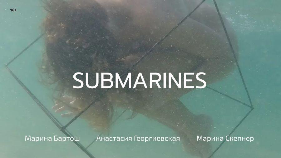 Онлайн-проект «SUBMARINES»