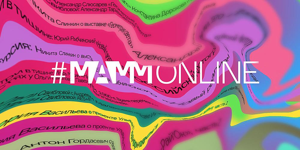 МАММ продолжает онлайн программу