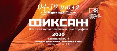 Фестиваль современной фотографии «Фиксаж 2020»