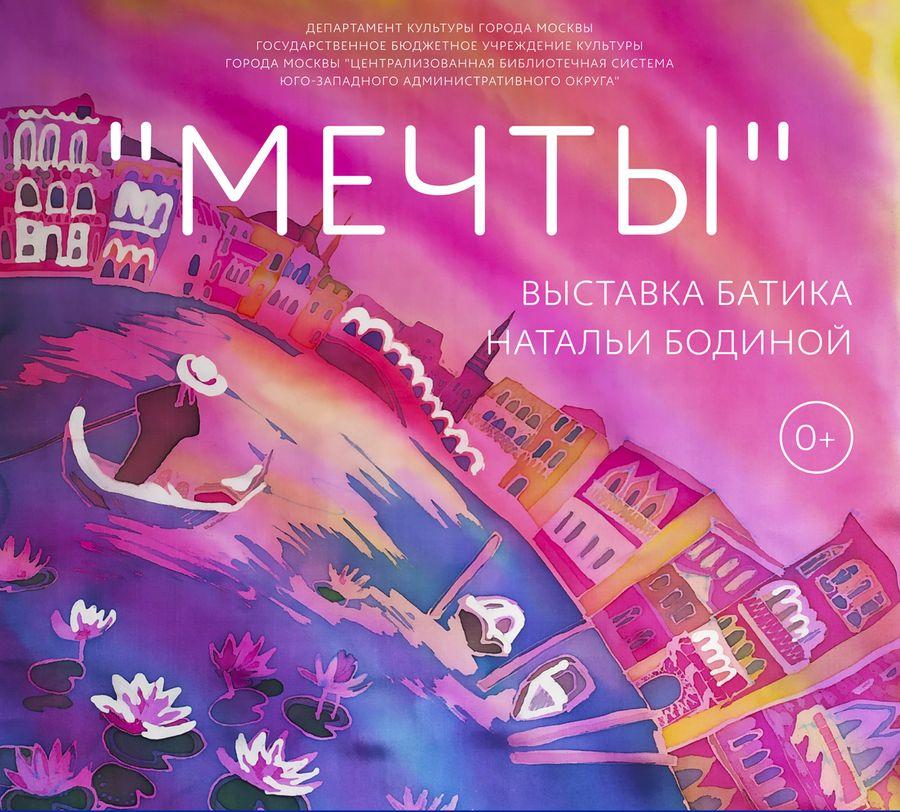 Наталья Бодина. Мечты