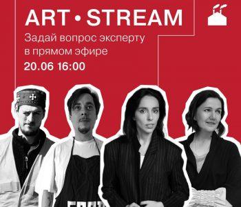 Винзавод. Новые имена. Восьмой эфир проекта ArtStream