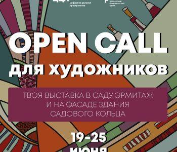 Open call для художников