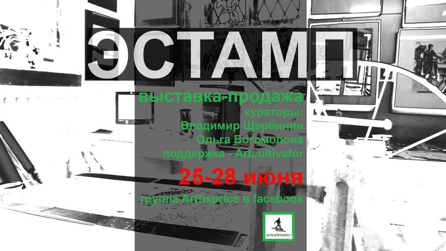 Эстамп – выставка-продажа печатной графики