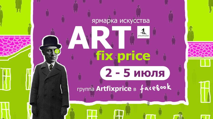 ART fix price. Ярмарка искусства. Online2
