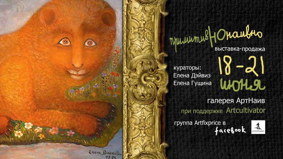Выставка-продажа «примитивНОнаивно»