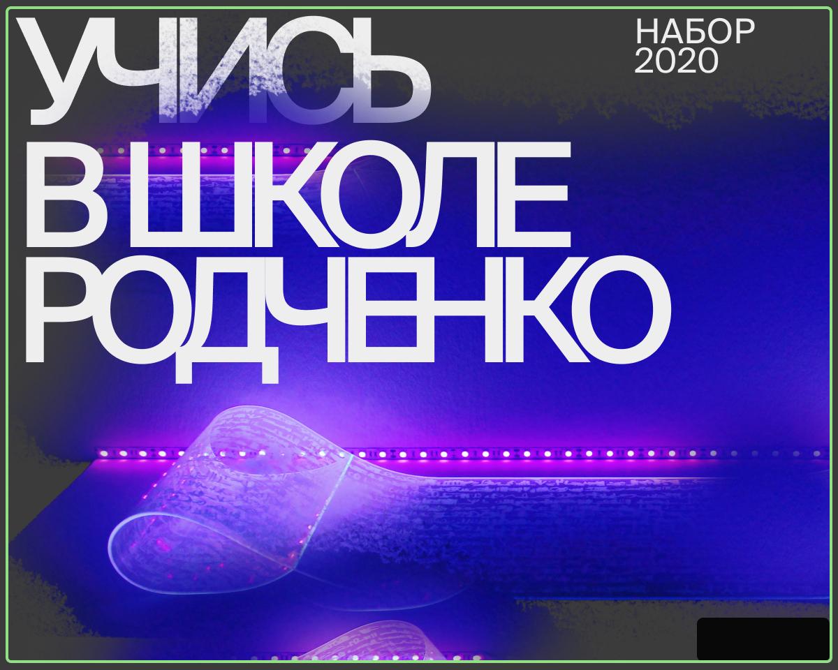 Учись современному искусству в Школе Родченко!