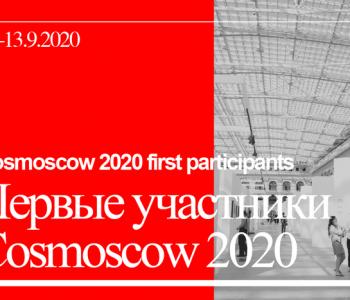 Cosmoscow 2020 объявляет первых участников